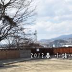 あの夏で待ってる 小諸~木崎湖背景探訪(1) 小諸編