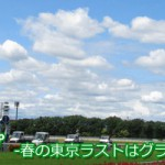 2012エプソムカップ -春の東京ラストはグラス祭り-