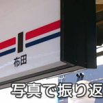 調布駅付近地下化記念 写真で振り返る調布駅の変化