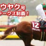 【グラおた】シゲルジュウヤク重賞制覇!/サマーセール2012