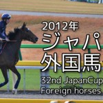 ジャパンカップ外国馬公開調教2012@東京競馬場