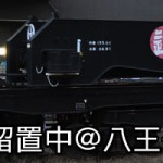 シキ801&元JR205系留置中@八王子駅