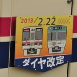 京王電鉄2013.02.22ダイヤ改定 前日の京王相模原線の様子