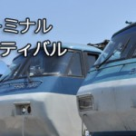 開業40年目の初公開に機関車大集合!東京貨物ターミナル駅 40周年記念フェスティバルに行って来ました