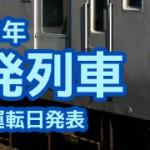 JR東日本、2013年夏の増発列車を発表 ムーンライトながら運転日は / はまかいじ減車?