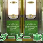 京王電鉄「第80回日本ダービー」車体広告@9031F