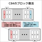 [C84]コミックマーケット84 設営日レポート