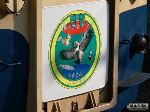 115系旅のプレゼント号 2009/09/26 ヘッドマーク