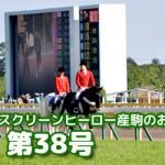 【グラおた38号】ミキノバンジョー、福島記念に出走/11月16日・17日の出馬表