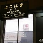2004年1月 地上時代の東急東横線反町駅・横浜駅の様子