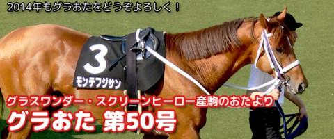 【グラおた50号】1月5日・6日の出馬表/年末年始のグラスワンダー産駒