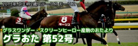 【グラおた52号】シンザン記念にグラス&スクリーン産駒3頭出走/1月11日・12日・13日の出馬表