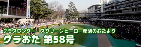 【グラおた58号】 2月1日・2日の結果