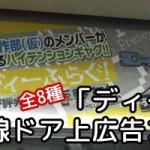 「ディーふらぐ!」京王線ドア上広告コンプリート