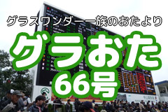 【グラおた66号】スマートオリオン連闘で重賞挑戦/3月8日・9日の出馬表