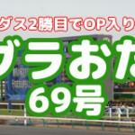 【グラおた69号】イダス2勝目!/3月15日・16日の結果