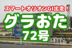【グラおた72号】スマートオリオン高松宮記念出走!/3月29日・30日の出馬表