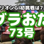 【グラおた73号】スマートオリオン高松宮記念7着/3月29日・30日の結果