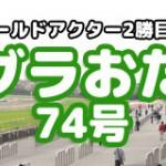 【グラおた74号】ゴールドアクター山吹賞へ/4月5日・6日の出馬表