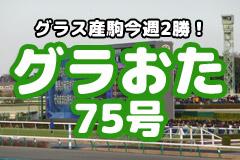 【グラおた75号】テンジンキヨモリ大穴V/ヤマノレオ3勝目/4月5日・6日の結果