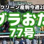 【グラおた77号】クライスマイル初出走初勝利/ワードイズボンド2勝目/4月12日・13日の結果