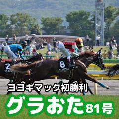 【グラおた81号】ヨヨギマック初勝利/ワードイズボンドGI登録/先週の結果