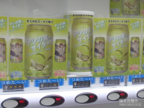 「とある」シリーズのヤシの実サイダーを探し求めて立川市内を歩いてみた