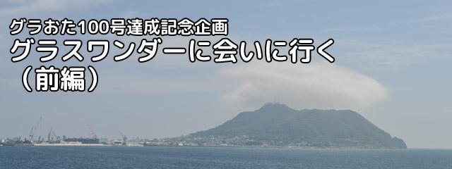 バスとフェリーで函館へ 函館競馬場グラスワンダー&スペシャルウィークお披露目イベントレポート(前編)