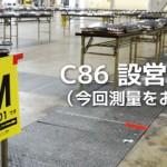 [C86]コミックマーケット86 設営日レポート 今回測量をお休みしました