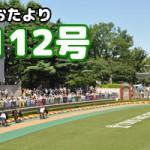 【グラおた112号】アイファーマシェリ初勝利/先週の結果/競走馬登録