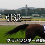 【グラおた116号】佐藤哲三騎手引退/9月20日・21日の出馬表