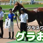 【グラおた117号】新潟ダートでスクリーンヒーロー産駒2勝/先週の結果/競走馬登録