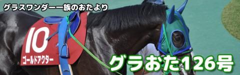 【グラおた126号】ゴールドアクター菊花賞出走!/10月25日・26日の出馬表