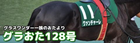 【グラおた128号】ニンジャ、スワンS出走/岩手JBCデー/11月1日・2日の出馬表