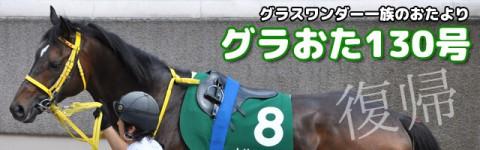 【グラおた130号】メイショウカンパク復帰戦/11月15日・16日の出馬表