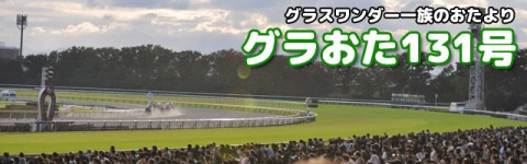【グラおた131号】先週の結果/今週の競走馬登録