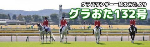 【グラおた132号】グァンチャーレ再び東京へ/11月22日・23日・24日の出馬表