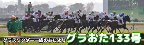【グラおた133号】ラッフォルツァート初勝利/先週の結果/今週の競走馬登録