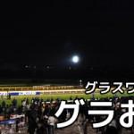 【グラおた135号】有馬記念ファン投票実施中/先週の結果/今週の競走馬登録