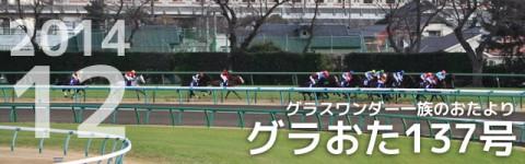 【グラおた137号】ナリノパシオン初勝利/先週の結果/今週の競走馬登録