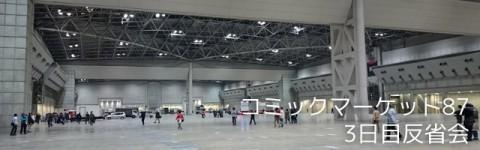 [C87]コミックマーケット87(2014冬) 3日目反省会