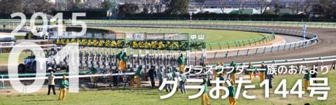 【グラおた144号】グァンチャーレ、シンザン記念に出走/1月10日・11日・12日の出馬表