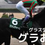 【グラおた145号】グァンチャーレ、シンザン記念制覇!/先週の結果