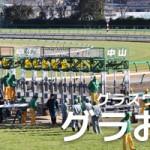 【グラおた147号】モーリス復帰戦快勝!/先週の結果/今週の競走馬登録