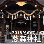 藤森神社で勝利祈願/2015冬の関西遠征記録(3)