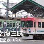 けいおん&幸腹三昧 2015冬の関西遠征記録(2)