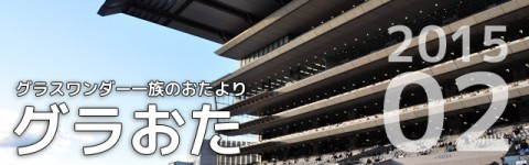 【グラおた154号】ラッフォルツァート2勝目めざす/2月21日・22日の出馬表