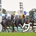 【グラおた163号】グラスワンダー産駒2勝!/先週の結果/今週の競走馬登録