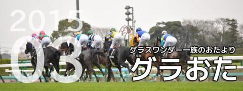 【グラおた157号】マイネルミランダス初勝利/先週の結果