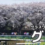 【グラおた164号】エイリアン&モーリス重賞初制覇!/4月11日・12日の出馬表